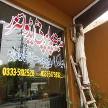 CCTV Cameras installation in Rawalpindi Islamabad 0