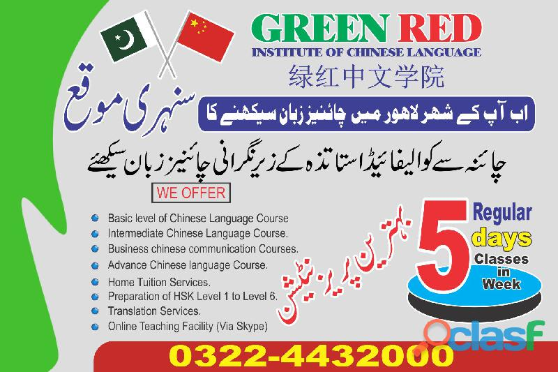 You want to learn chinese language in lahore pakistan.