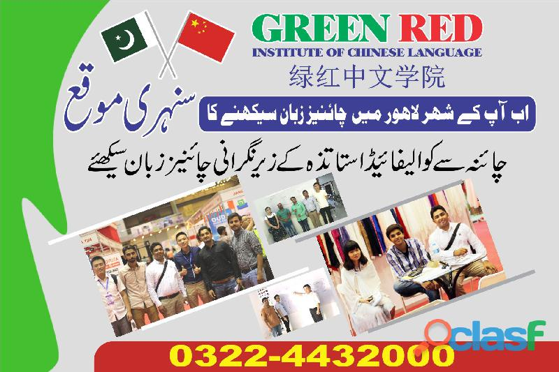 Learn chinese classes in gujranwala. pakistan