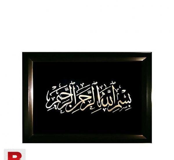 Bismillah calligraphic marquetry