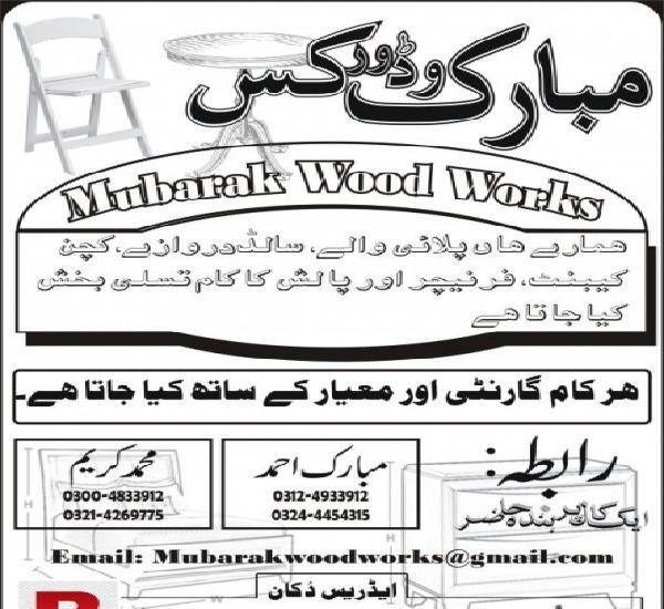 Mubarak wood works