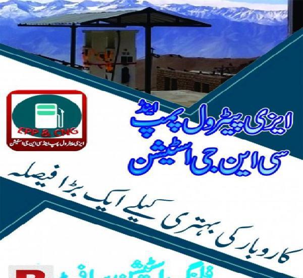 Petrol pump software in pakistan