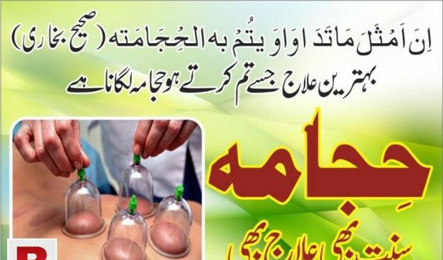 Hijama clinic in lahore