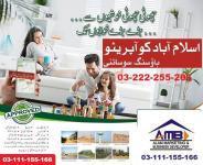 Islamabad cooperative housing society 5 marla plot for sale,