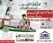 Islamabad cooperative housing society 5 marla plot for sale,