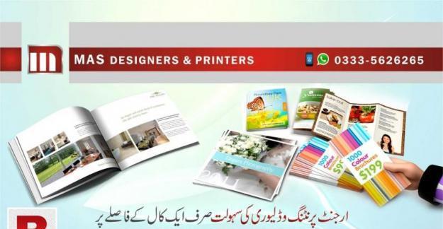 Printing Services in Rawalpindi Islamabad