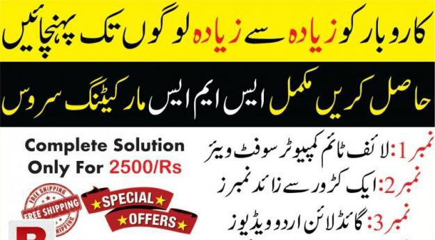 Sms marketing complete solution