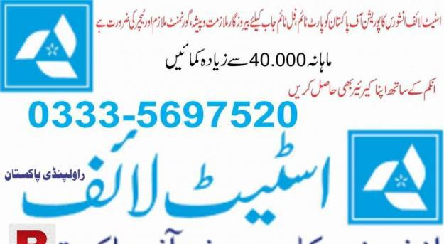 State life insurance corporation requires male/female sales