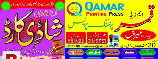 Mz qamar printing press