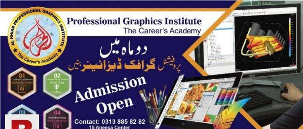 Professional graphic designer in 2 months only in 10000 rs.