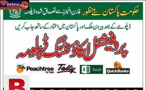 Tally erp course in islamabad, rwp, gujrat, rawat