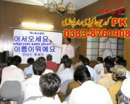 Learn korean language with Mian Abid, Rawalpindi