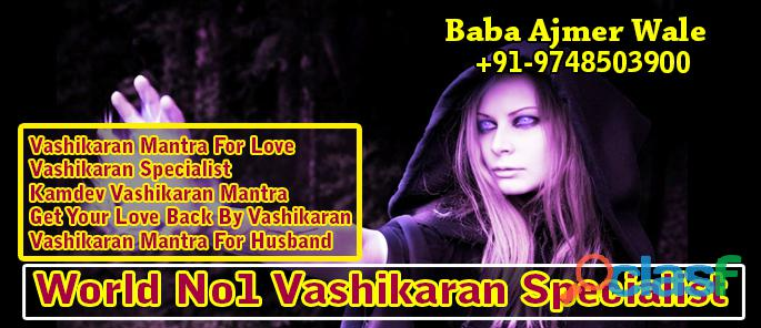 Famous & best vashikaran specialist in india & world +91 9748503900