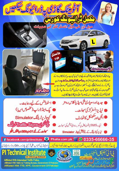 Learn Driving Training on Automatic Cars