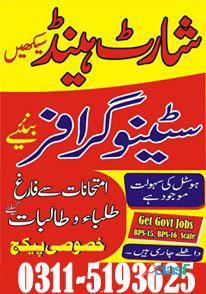 Shorthand Typing Professional Course in Rawalpindi Bagh Shamsabad