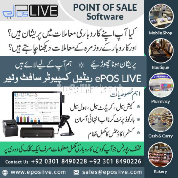 Pos software for inventory,sales,supplier & reporting module