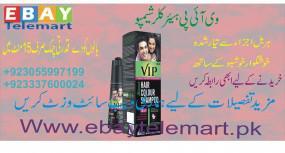 Vip Hair Color Shampoo in Pakistan 03055997199