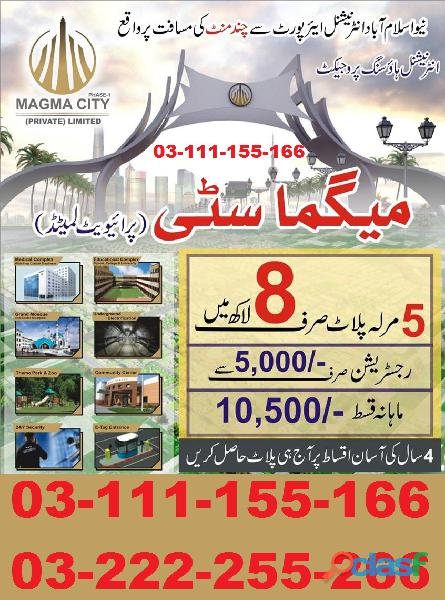 Magma City Islamabad 5 marla plot for sale on installments 6