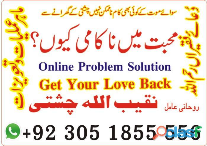 Amliyat for love marriage, kala jadu for love marriage