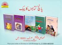 5 Books Par Mushtmal Set, Lahore,Pakistan