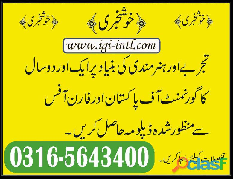 Hotel & Hospitality Management Online Diploma Course in Islamabad O3165643400 3