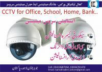 Day and night home security, lahore