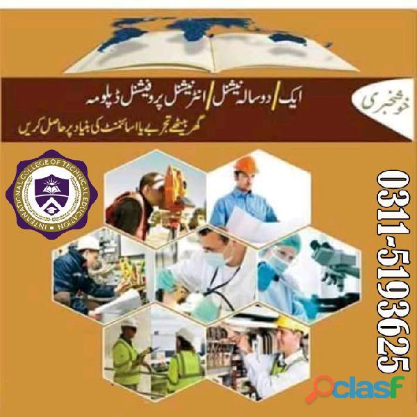 Government Diploma in Quantity surveyor (theory&Field work) course rawalpindi islamabad 3354176949 3