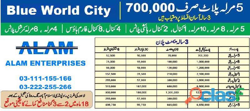Blue world city Islamabad plots for sale on installments 5 8 10 Marla 1