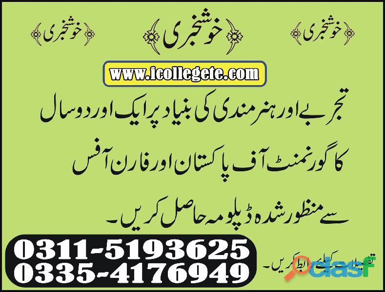Scaffolding Inspector Course in Rawalpindi Islamabad Pakistan 6