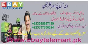 Vip hair color shampoo in pakistan - 03055997199 karachi