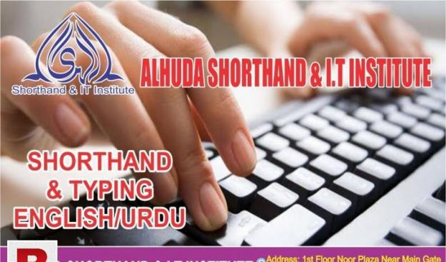 Typing course in multan