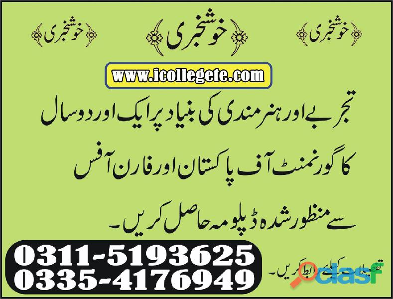 EFI Auto Electrician Experience based Diploma Course In Rawalpindi murree road 8