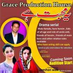 Need male female for acting drama serial, Lahore