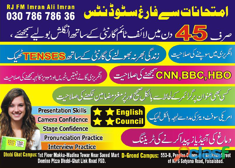 English Language Course in 45 days only ( ENGLISH COUNCIL )