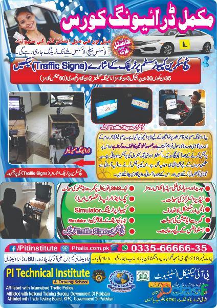 Piti Driving school in bhara kahu islamabad