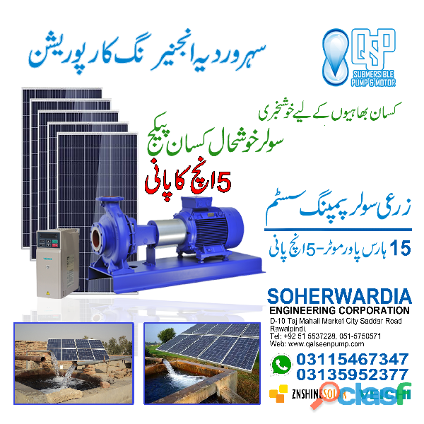 Solar water well pumping systems