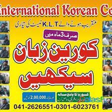 Korean language klt college in faisalabad