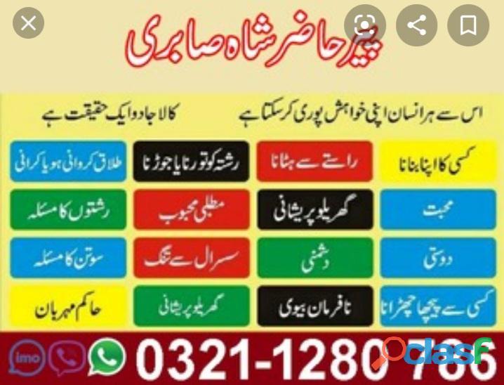 Online istikhara 0092 321 1280786