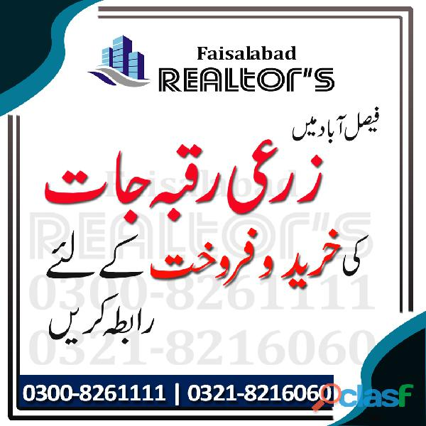 Fully 25 acre agriculture land available for sale at link road of khurrianwala to jarranwala road