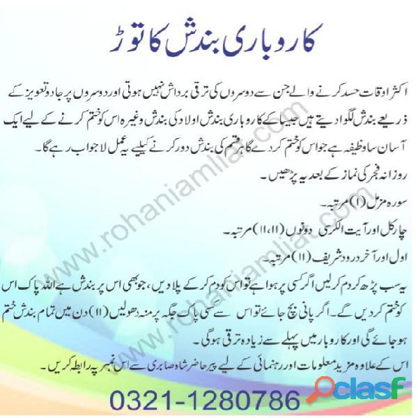 Karobari bandash 03211280786