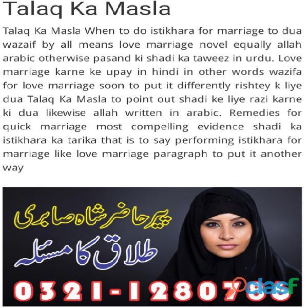 Talaq ka masla us ka fori hall 0092 321 1280786