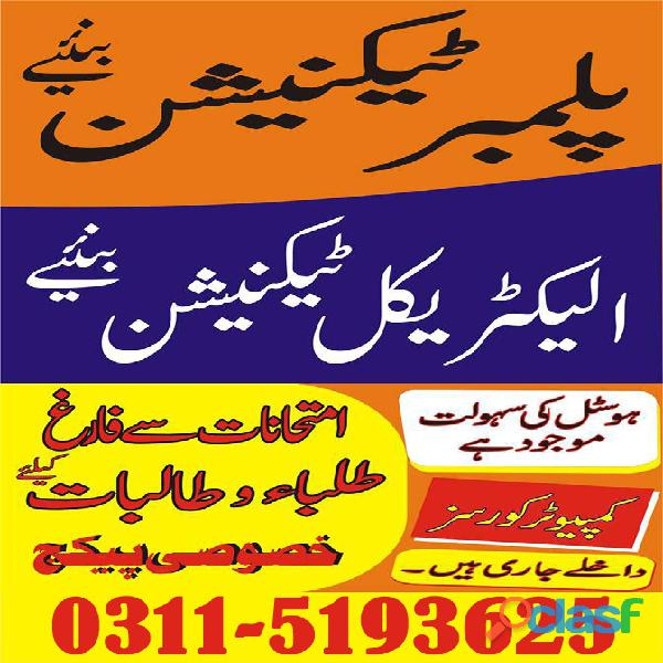 Electrical technical diploma course in gujranwala, gujrat