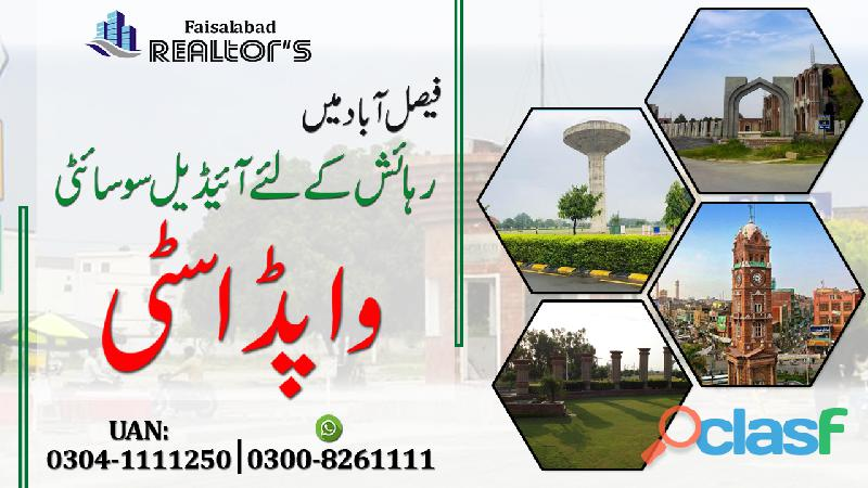 Residential plot is available for sale wapda city l block punjab faisalabad