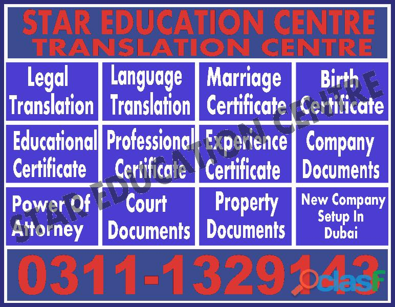 Legal translation services pakistan,peshawar lahore, karachi