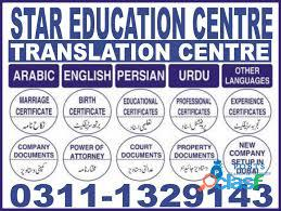 Legal certified & authorized professional translation services