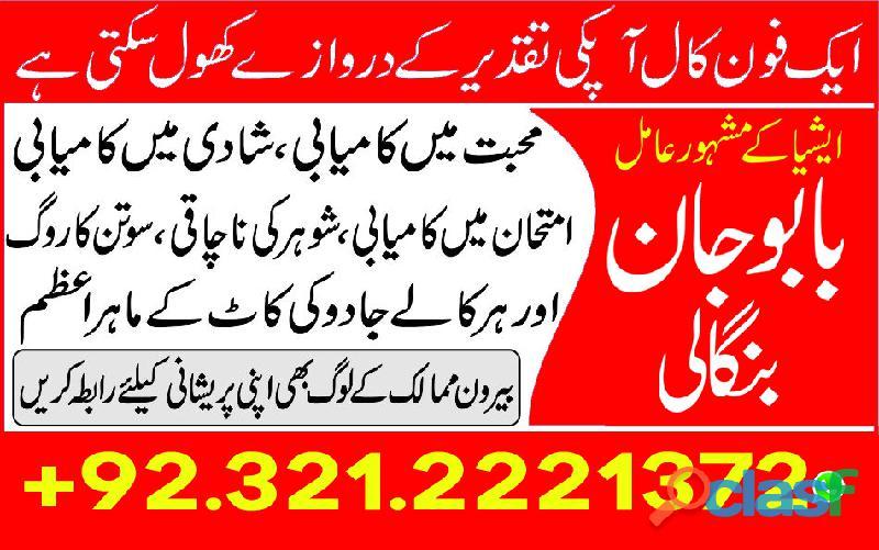 Love marriage manpasand shadi istikhara online istikhara