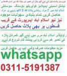 Jobs in islamabad for female, ISLAMABAD