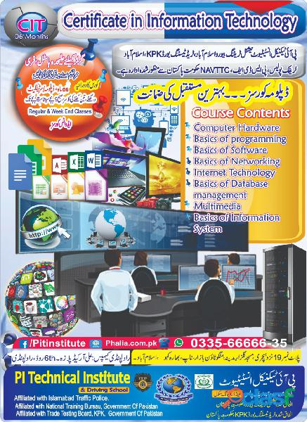 Basic Information Technology Course