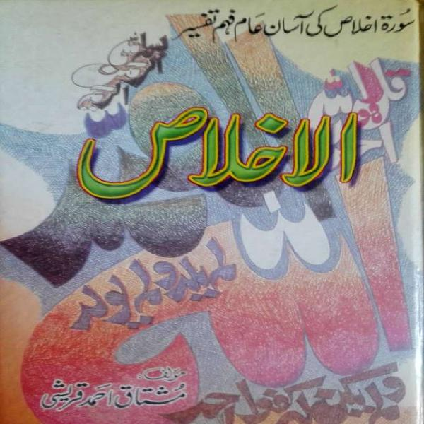 Book ) Aala Ikhlas by Mushtaq Ahmed Quresh