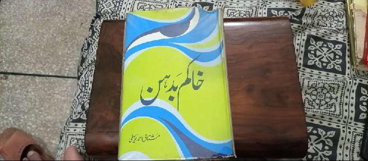 Khakam ba dahan by Mushtaq Ahmed Yousifi